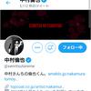 中村倫也company〜「おめでとう御座います!!ツイッターフォロワー数142万人!」