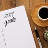 2019年の夢は何?目標達成に必要なマインドと行動習慣9つ
