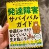 発達障害サバイバルガイド!