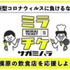 食事券事前購入で支援!市内の飲食店を応援するWebサイト「ミラチケ サガミハラ」