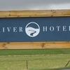 アイスランド南部のオススメホテル  River Hotel