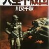 ○火星甲殻団を読む
