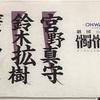 【観劇】髑髏城の七人・月(下弦)