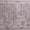 ファッション漫画なのに落語の知識も学べる「王様の仕立て屋」はすごい!