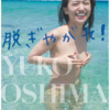 大島優子 写真集♪O(≧∇≦)O