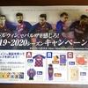 【20/06/30】ニチバン バトルウィンキャンペーン【バーコ/はがき】