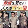北朝鮮の脅威を見ない人たち