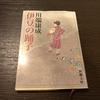 伊豆踊り子、読んでみた。
