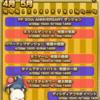 【FFRK 30thアニバーサリーイベント開催! 東京タワーがクリスタルタワーになるぞ!ゲーム内でもイベント目白押し!】