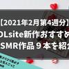 DLsite新作おすすめASMR9本を紹介【2021年2月第4週分】