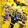換骨奪胎トリビュート『レゴバットマン ザ・ムービー』☆☆+ 2019年141作目