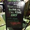 『すべてのニュースは賞味期限切れである 大忘年会 2017』 at 阿佐ヶ谷Loft A
