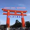 京都マラソン外伝・2
