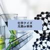 【化学クイズ】元素か単体の意味で使われている単語