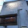 日の出町・野毛『Wines Kitchen Rigatto(ワインズ・キッチン・リガット)』守備範囲の広いイタリアン居酒屋!小団体での飲み会にピッタリのお店です。