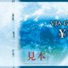 天満屋ストア・VJAギフトカード