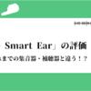 環境に合わせるスマート集音器「Olive Smart Ear」の評判・値段・特徴は?【まずは90日間のお試しから】