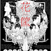 「花筐/HANAGATAMI」(2017)