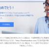 Googleアドセンス合格!husahusaの仮説は正しかったのか実証!