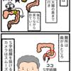 【大腸カメラ】検査中の流れ