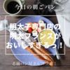 ~今日の朝ごパン~明太子専門店と老舗パン屋さんのコラボ明太フランスが美味しすぎる!