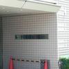 月会費不要・料金400円以下で使えるフィットネスジム!東京都の公共施設・東砂スポーツセンター|ワンコイントレーニング