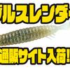 【デプス】スリムタイプのギル型ワーム「ブルスレンダー」通販サイト入荷!