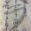 「今」の詩~502記事達成記念