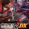 PS4/Switch「戦国無双4 DX」3月14日発売決定!