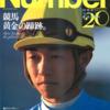 Number PLUS October 1999 1999.10.28 競馬 黄金の蹄跡。