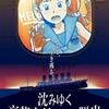 脱出ゲームレポ・沈みゆく豪華客船からの脱出(デバッグ)@東京ミステリーサーカス