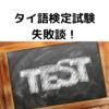 タイ語検定5級の受験体験記。テストの感想と失敗談。