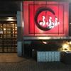 しゃぶ亭 ふふふ 小牧店 地元の安くて美味いしいお店!