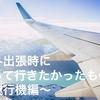 海外出張時に持って行きたかったもの 〜飛行機で熟睡するための4つのアイテム〜