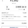 【Uber Eats3発目】3月27日(水)埼玉県さいたま市配達記録!