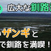 【北海道2600kmクルマ旅その2】広大な釧路湿原と超美味いザンギと海の幸で釧路を満喫!