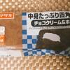 【ヤマザキ】中身たっぷり四角いパンチョコクリーム&ホイップ【レビュー】