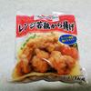 【コストコ】 味の素レンジ若鶏からあげ1kgを食べてみた!【冷凍食品】