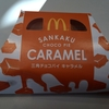 【新商品】今日から期間限定 マックの三角チョコパイ キャラメル
