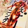 【読書】筋トレ本「プリズナー・トレーニング」を買ってみた。