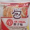 大阪王将監修の餃子味とチーズピザのふんわり包を食べてみた