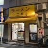 ラーメン二郎 上野毛店