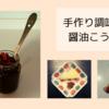 手作り調味料、醤油麹の作り方と活用レシピ3選