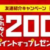 【dポイント投資】友達紹介キャンペーン!紹介した人された人200ポイントずつプレゼント!ただし要注意事項アリ!