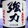 純米吟醸 いなば鶴 五割搗き強力 無濾過生原酒 しぼりたて