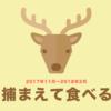 鹿を捕まえて食べるプロジェクト開始&囲い罠制作イベントのお知らせ