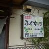 今日のランチはふくすけのいわしと旬の天ぷら700円