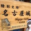 セリアさんと巡る、最新の名古屋城見学ツアー!(駅メモ)