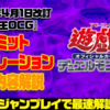 【遊戯王フラゲ】マジックテンペスター禁止!? 2021年4月のリミットレギュレーションが判明!