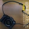 当選したタイのおしゃれなカメラストラップが届きました!